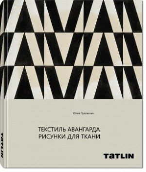 ANN: New Publication by Julia Tulovsky: Avant-Garde Textiles: Designs for Fabric